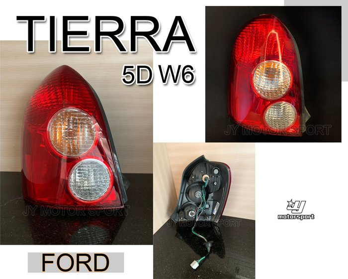 》傑暘國際車身部品《全新FORD TIERRA 5門 W6 ACTIVA ISAMU 原廠型尾燈含線組 一邊1600元