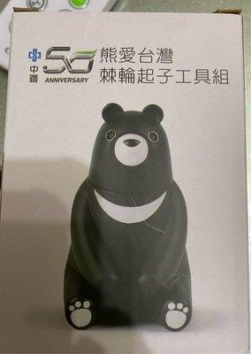 110年 中鋼股東會紀念品 熊愛台灣棘輪起子工具組