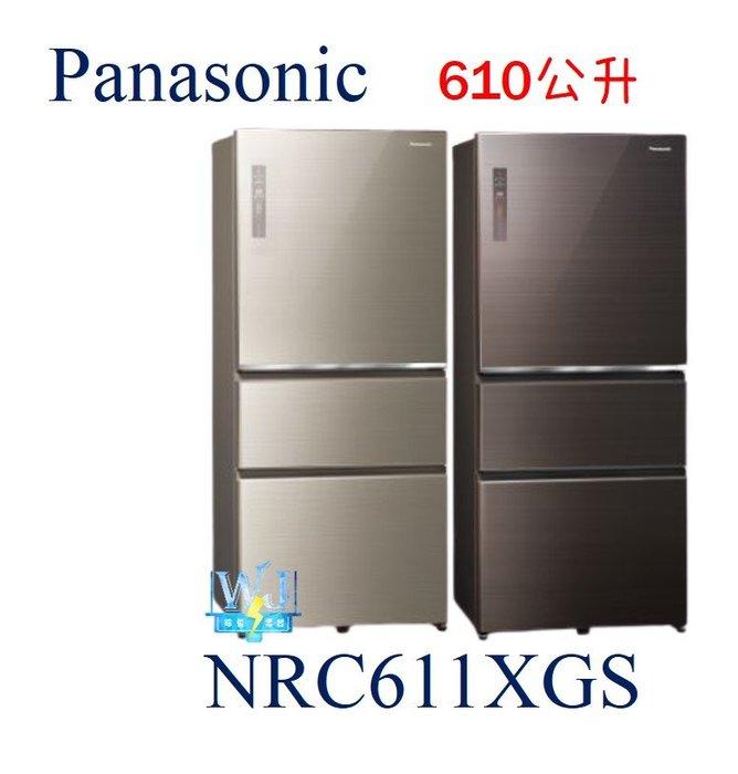 即時通議價【玻璃面板】Panasonic 國際 NR-C611XGS 三門冰箱 610公升 雙科技變頻冰箱