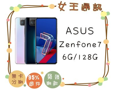 【女王通訊】ASUS Zenfone7 6G/128G 攜碼 亞太電信【壹網打勁】月租996