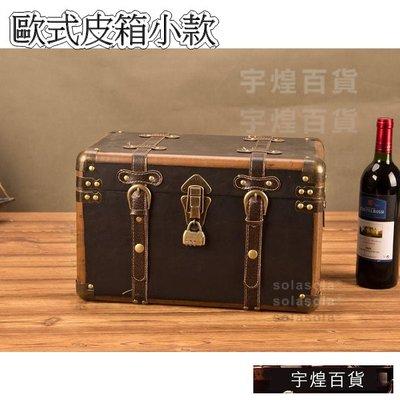 《宇煌》歐式仿古擺飾儲物木箱收納盒復古家居整理木質歐式皮箱小款_aBHM