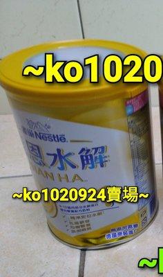 能恩水解 • 雀巢奶粉 400公克(瓶身有凹痕,僅有1罐庫存),效期2022/03...議價者勿擾