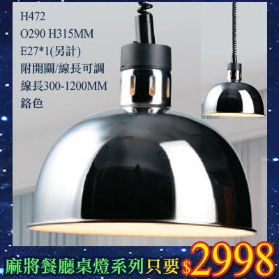 【EDDY燈飾網】(EH472)鉻色麻將餐廳燈 可拉式QQ線300-1200MM 附開關 E27*1燈座