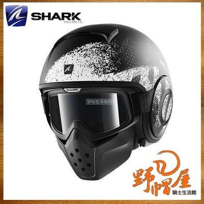 三重《野帽屋》法國 SHARK RAW / DRAK 3/4 安全帽 復古。OUTCAST_MAT KWA 霧黑白灰