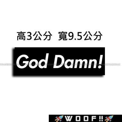 WooF!! #防水貼紙 潮流貼紙 美式貼紙 God Damn! 惡搞髒話貼紙 行李箱貼紙 安全帽貼紙 筆電貼紙pvc