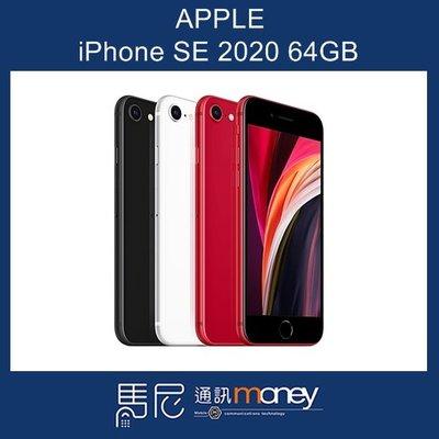 蘋果 Apple iPhone SE 2020 64GB/4.7吋螢幕/指紋辨識(可搭配門號)【馬尼】台南 東門