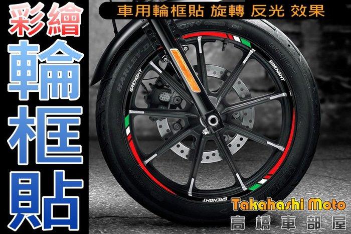 【高橋車部屋】彩色 輪框貼 #03 反光貼 輪框貼紙 17 12 10 吋 小阿魯 R3 SM 勁戰 JETS 雷霆S