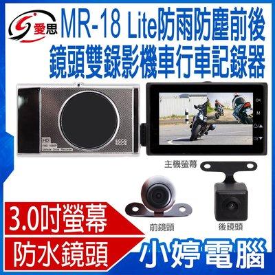 【小婷電腦*停車監控】贈32G+後照鏡防水膜 IS愛思 MR-18 Lite 防雨防塵機車前後鏡頭行車記錄器