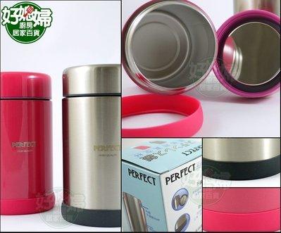 《好媳婦》㊣理想牌『PERFECT經典真空食物罐500ml』燜燒罐/保鮮盒/便當盒,正304不鏽鋼製安全無毒!保溫杯