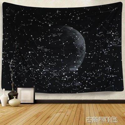 掛毯 ins掛布北歐休閒沙髮背景布黑色星空月球系列裝飾掛毯宇宙