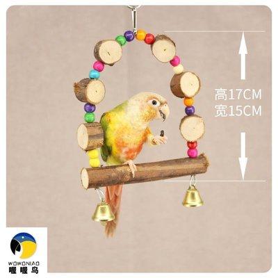 鳥用品玩具 天然木制云梯 鸚鵡站杠