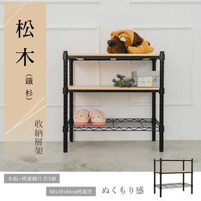層架【UHO】 60x30x60cm 松木三層收納層架-烤漆黑