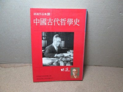 **胡思二手書店**胡適作品集31《中國古代哲學史》遠流 1988年3月版