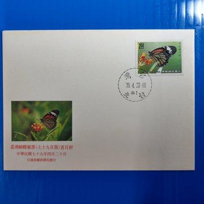 【大三元】臺灣低值封-特277專277 台灣蝴蝶郵票郵票-加蓋發行首日戳79.4.20