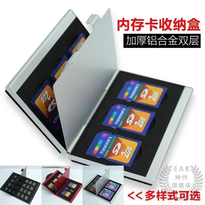 記憶卡收納盒手機TF卡收納盒 24TF卡盒 相機內存卡盒金屬Micro SD卡盒鋁合金CF(一件免運)