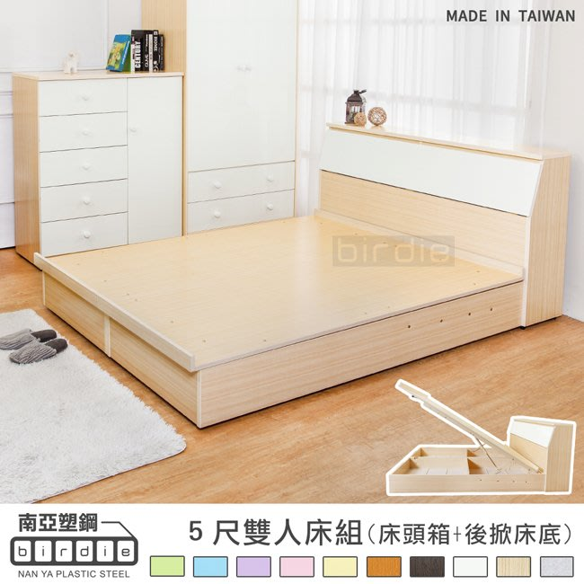 【Birdie南亞塑鋼】5尺雙人塑鋼床組(床頭箱+掀床底)(BR04305339)