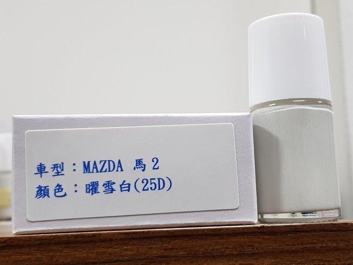 <名晟鈑烤>艾仕得(杜邦)Cromax 原廠配方點漆筆.補漆筆 MAZDA 馬2  顏色:曜雪白(25D)