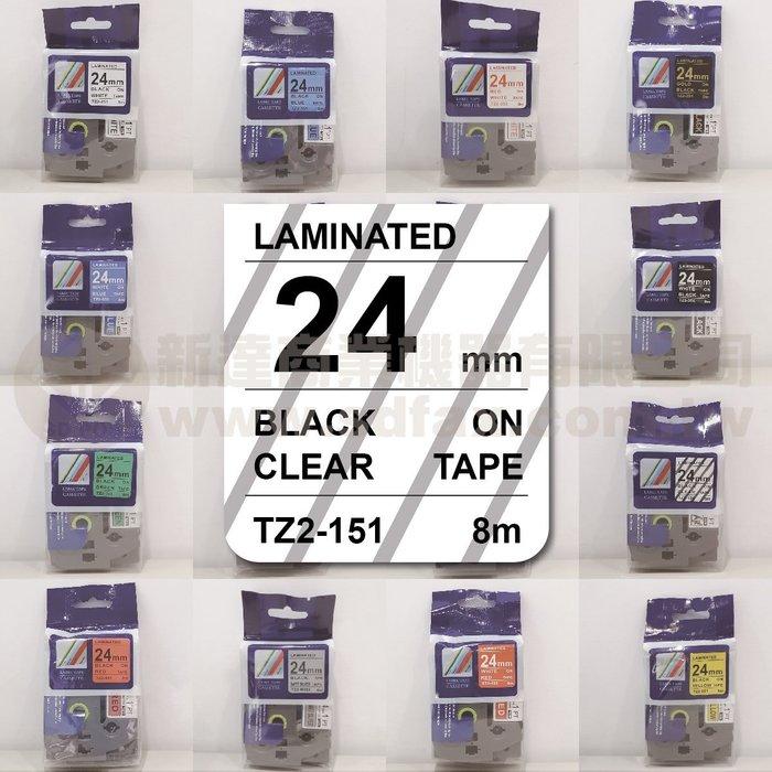 【費可斯】相容性護貝標籤帶24mm透明底黑字(雷同TZ-151)適用: PT-D600/PT-2700含稅價