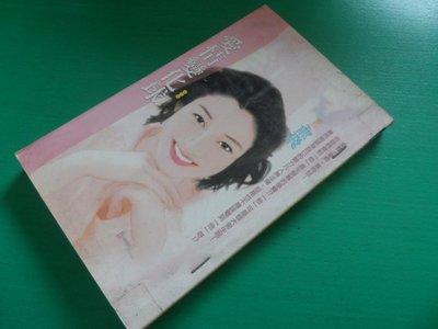 大熊舊書坊-花蝶系列   愛情變化球 俞飛 狗屋出版  ISBN:9789574917020  -品35