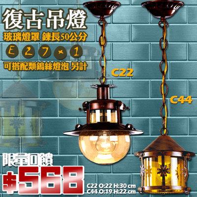 §LED333§(33HC22/44) 古典鄉村風油燈吊燈 E27*1另計 復古黃玻璃罩 單燈 適用餐吊燈