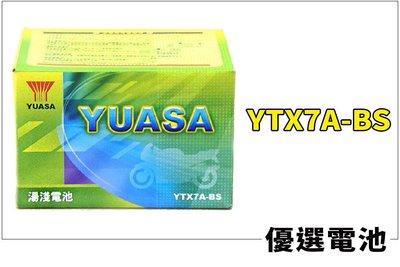 【優選電池】YUASA湯淺機車電池 YTX7A-BS = GTX7A-BS 光陽 KYMCO 山葉 YAMAHA 三陽 125CC 摩托車專用