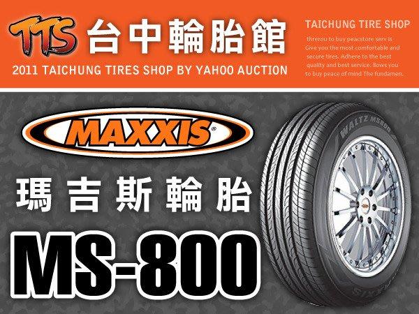 【台中輪胎館】MAXXIS  MS800 瑪吉斯 MS-800 215/45/17 完工價2850元 免工資換四條送定位