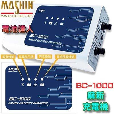 【電池達人】麻新充電機 BC-1000 買一送一 藍芽科技 手機操控 鉛酸電池 鋰鐵電瓶 充電器 檢測功能 附點菸頭接線