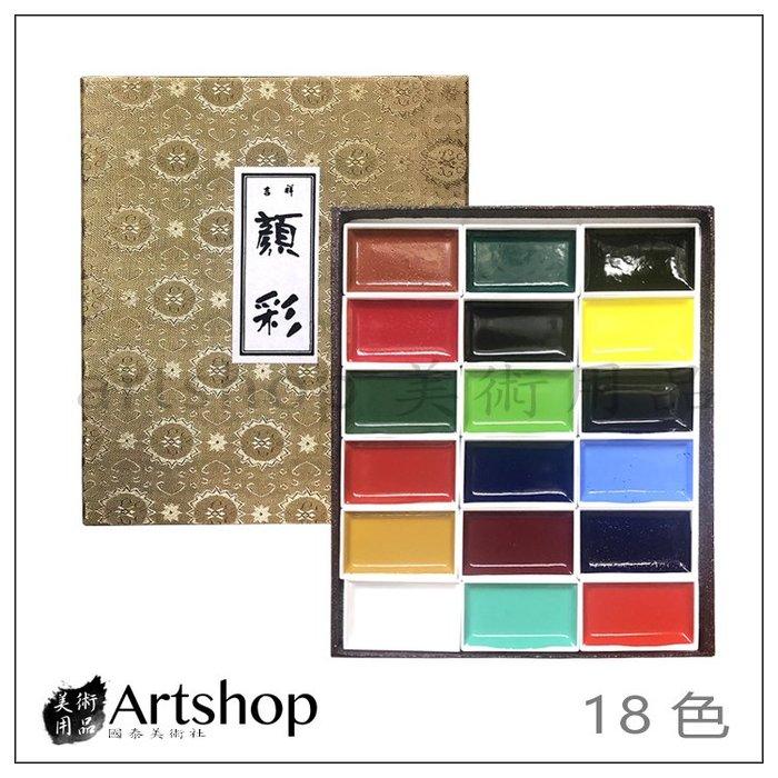 【Artshop美術用品】日本 KISSHO 吉祥顏彩 國畫顏料 日本畫 18色