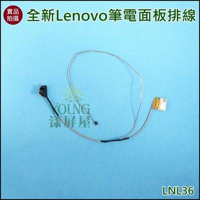 【漾屏屋】含稅 聯想 Lenovo Ideapad 300-15ISK DC02001XE20 BMWQ2 EDP 排線