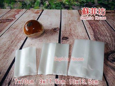 【蘇菲坊】磨砂半透明餅乾袋 15入平口袋 曲奇餅乾袋 糖果袋 點心袋 尺寸:10x13.5/9x11.5/7x10cm