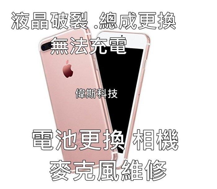 ☆偉斯科技☆蘋果iPhone7 液晶破裂 麥克風  無法充電 維修home鍵  相機 現場報價