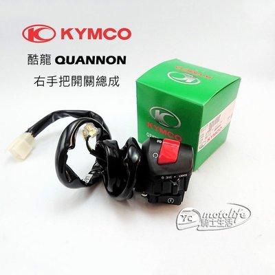 YC騎士生活_KYMCO光陽原廠 酷龍150 右 手把開關 右手把開關總成 QUANNON 光陽原廠零件 LEC8