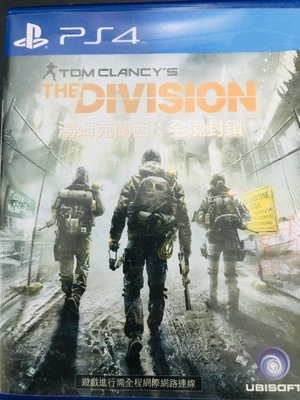 PS4 湯姆克蘭西 全境封鎖1 Tom Clancy's The Division