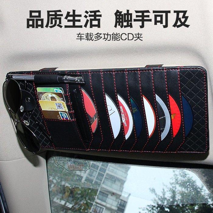 奇奇店-熱賣款 汽車cd夾遮陽板套創意多功能車載碟片cd包車用影碟卡片光盤收納袋