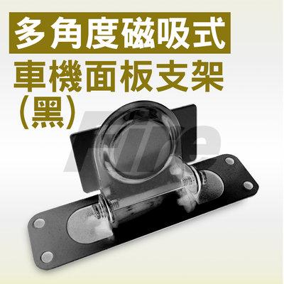 《實體店面》 車機面板支架 黑色 磁吸式 強力磁鐵 可調整角度 附背膠 可黏貼 方便固定