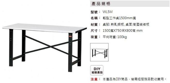 [晉茂五金] 請先詢問另有優惠 樹德全國最大經銷商 工作桌1500mm寬 WL5M