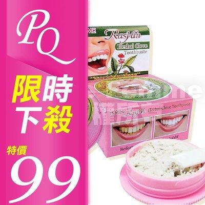 泰國 ISME RASYAN 草本牙粉 25g 牙膏【V166953PQ 美妝