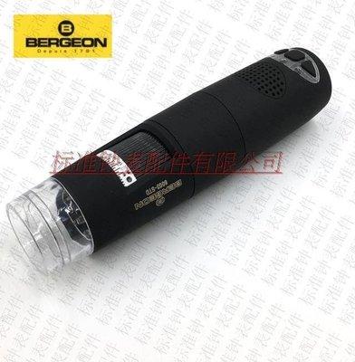 【可開發票】瑞士原裝進口BERGEON 8003-STD 無線wifi數碼顯微鏡  手表工具[國際購]