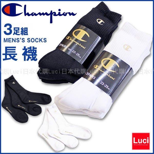 Champion 新款 金色logo 長襪 中筒襪 長筒襪 三雙一組 運動襪 男用 C1-1705 LUCI日本代購