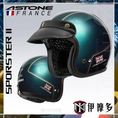 伊摩多※法國 ASTONE SPORSTER II 3/4罩 復古帽 碳纖維帽殼 內襯可拆 帽簷可拆 VV70松濤綠金
