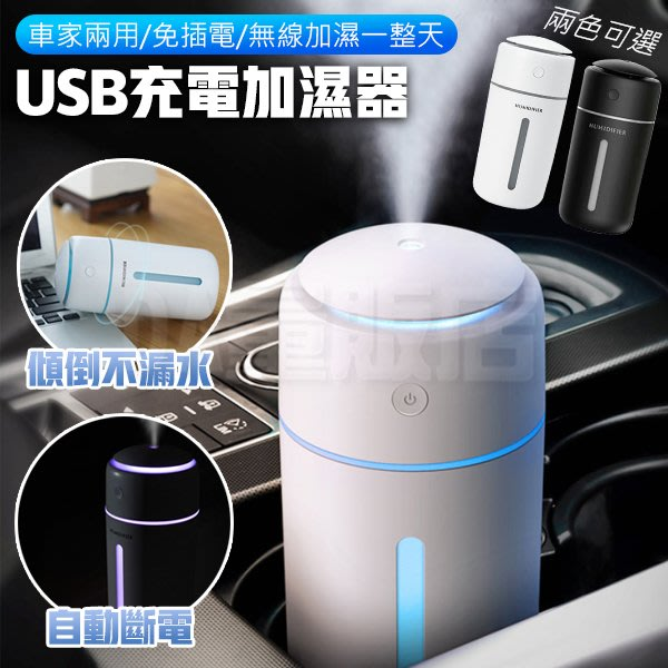 加濕器 無線加濕器 奈米噴霧加濕器 車用無線加濕器 水氧機 香薰機 噴霧機 車載加濕器 兩色可選