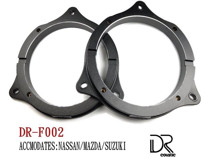 DR coustic鑄鋁合金專車專用喇叭轉接座 DR-F002(NISSAN/MAZDA/SUZUKI)
