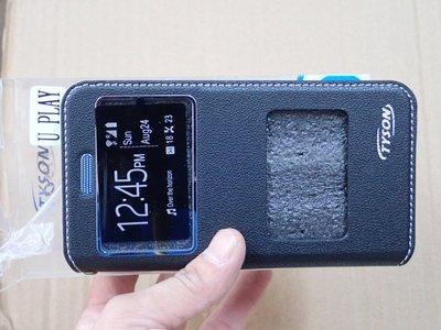 壹 TYSON HTC U Play 雙視窗 皮套 UP 太森 視窗