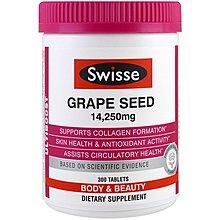 澳洲直運(300粒)Swisse葡萄籽精華*grape seed*抗氧化*抗衰老*美白*淡疤*淡斑*超級食品!!!