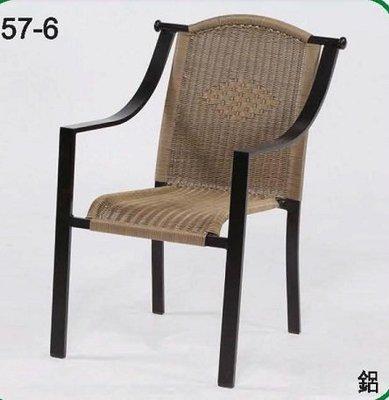 【南洋風休閒傢俱】戶外休閒椅系列-有背餐椅 戶外編藤椅 鋁管扶手藤椅 (HC-076)