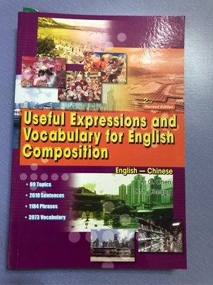 Useful Expressions & Vocabulary for English Composition 2nd Revised Edition 英文作文