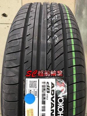 【超前輪業】YOKOHAMA 橫濱輪胎 V552 215/55-17 歡迎詢問當下優惠價格