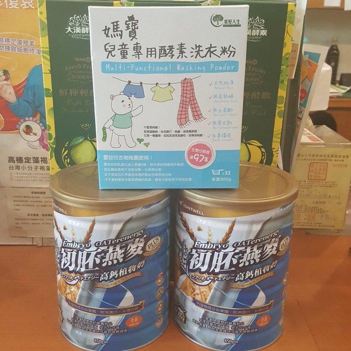 初胚植物奶2瓶加贈兒童專用酵素洗衣粉一盒特價1000元