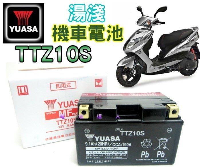 《鋐瑞電池》YUASA 湯淺 機車電池 TTZ10S GTZ10S YTZ10S 三陽  GT 125 7號 加強型電瓶