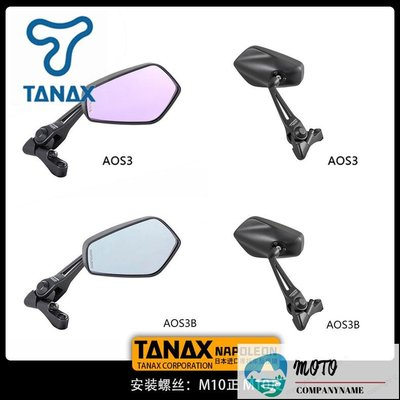 moto戶外 TANAX NAPOLEON摩托車后視鏡反光鏡防炫目大視野AOS3 AOS3B單個